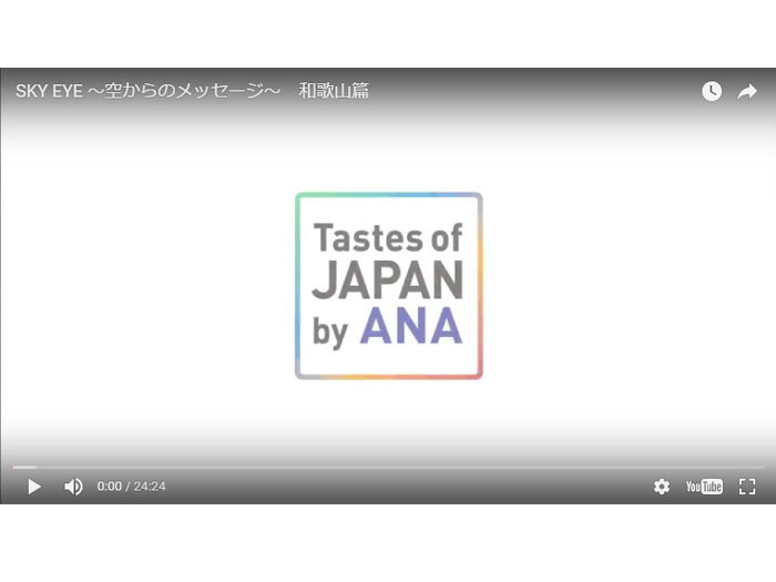 ANA機内上映番組「SKY EYE~和歌山編」(動画のご案内)
