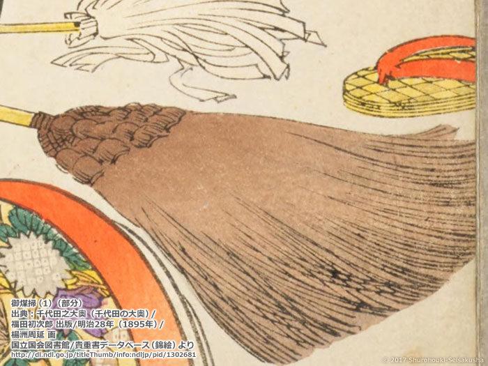 江戸時代の棕櫚箒-御煤掃/千代田之大奥/楊洲周延画/明治28年=1895年