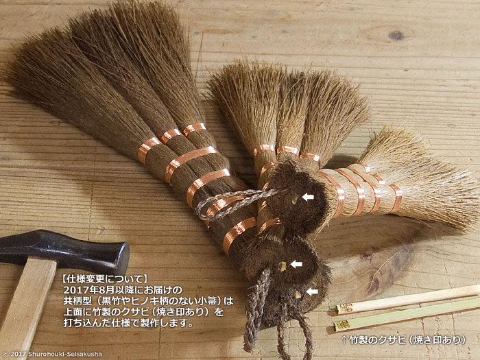 棕櫚箒-仕様変更/共柄型小箒のクサビ