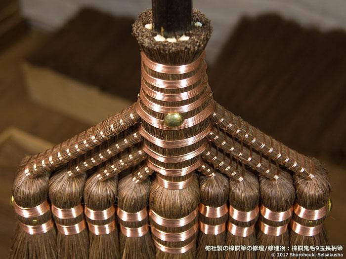 棕櫚箒-他社製の鬼毛箒の修理・修繕