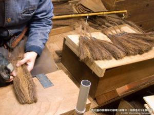製作風景-【棕櫚箒】他社製の鬼毛箒の修理