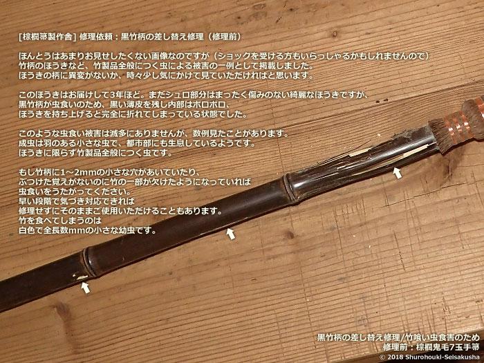 棕櫚箒-虫食い被害による黒竹柄差し替え修理