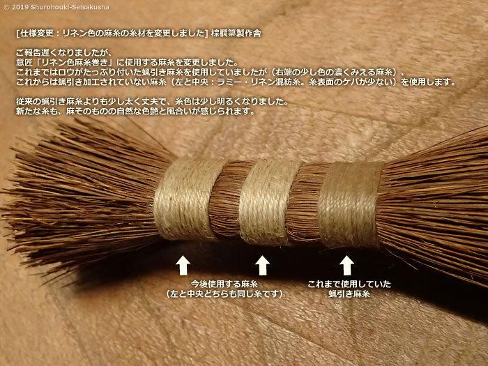 棕櫚箒-仕様変更/ リネン色麻糸の糸材変更