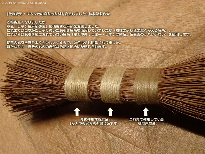 棕櫚箒-リネン色麻糸の仕様変更についてお知らせ