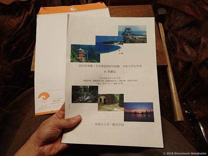 2019年5大学合同ゼミ研修