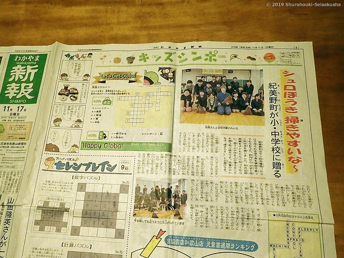 わかやま新報「キッズシンポー」2019.11.17記事