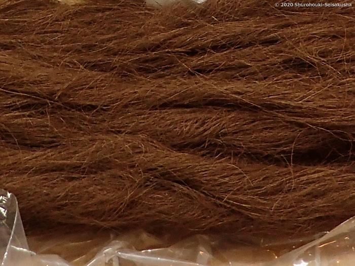 二番毛の棕櫚繊維をねじったもの