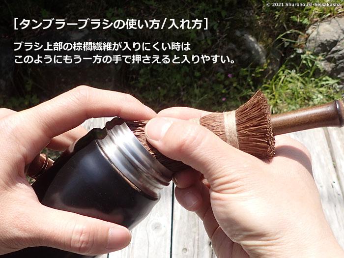 使い方-棕櫚タンブラーブラシ