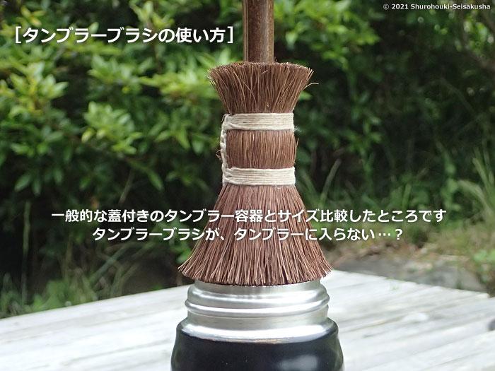 棕櫚束子-タンブラーブラシの使い方